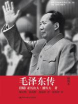 毛泽东传(全两册)插图版