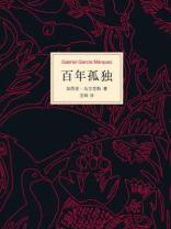 百年孤独(1982年诺贝尔文学奖得主马尔克斯的旷世之作)