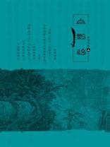 古龙文集·血鹦鹉(上)