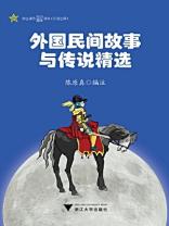外国民间故事与传说精选