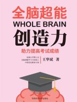 全脑超能创造力