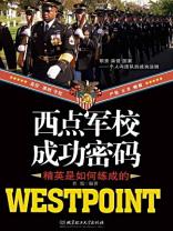 西点军校成功密码:精英是如何练成的