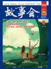 故事会文摘版2019年9月刊