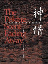 神情:北京自然人文角落的适宜
