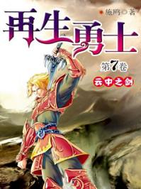 再生勇士7·云中之剑