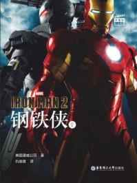 大电影双语阅读. Iron Man 2 钢铁侠 2