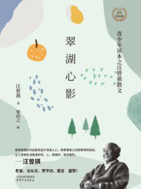 翠湖心影:青少年读本之汪曾祺散文