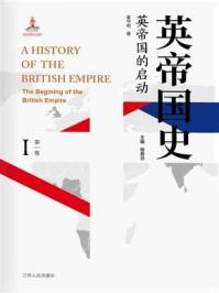 英帝国史·第一卷 英帝国的启动