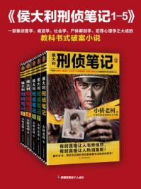 侯大利刑侦笔记(1-5)合集