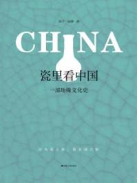 瓷里看中国:一部地缘文化史