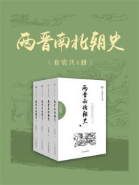 两晋南北朝史(套装共4册)