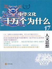 人文思想--中华文化十万个为什么
