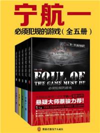 宁航一·必须犯规的游戏(全5册)