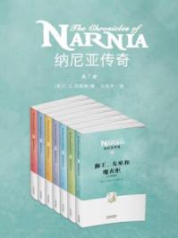 纳尼亚传奇(全七册)