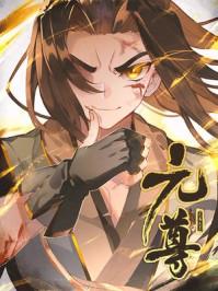 元尊(漫画版)