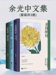 余光中文集(套装共3册)