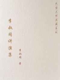 民国大师典藏系列:李叔同讲演集