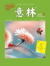 意林杂志2020年4月上半月刊