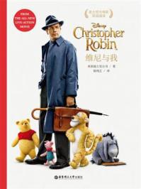 迪士尼大电影双语阅读.维尼与我 Christopher Robin