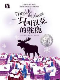 国际儿童文学奖·一只叫汉克的驼鹿