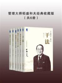 管理大师稻盛和夫经典收藏版(共6册)