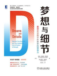 梦想与细节:重塑企业数字新赛季的领导力
