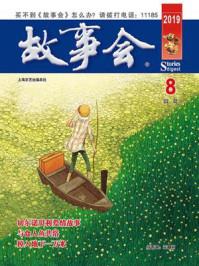 故事会文摘版2019年8月刊