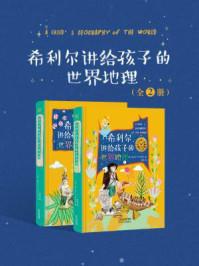 希利尔讲给孩子的世界地理(全2册)