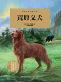 国际大奖动物小说:荒原义犬