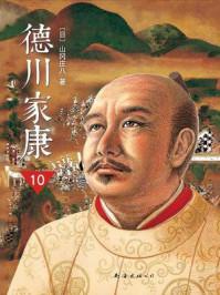 德川家康(新版)10:幕府将军