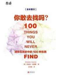你敢去找吗:消失在历史中的100种东西