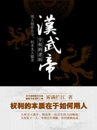 汉武帝:皇权的逻辑-雾满拦江
