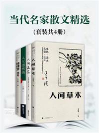 当代名家散文精选(套装共4册)