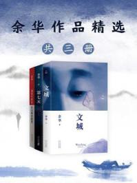 余华作品精选(共三册)
