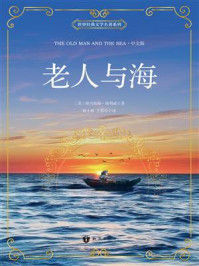 世界经典文学名著系列 老人与海 中文版