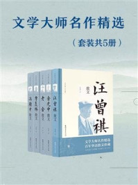 文学大师名作精选(套装共5册)