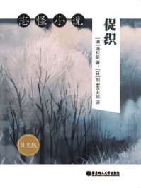 志怪小说:促织(日文版)