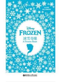Frozen 冰雪奇缘(英文原版·赠全文朗读音频与词汇随身查APP)