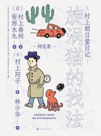 村上朝日堂日记 漩涡猫的找法