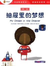 抽屉里的梦想(双语听读绘本·情商培养系列)