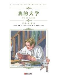 中小学语文新课标推荐阅读名著(彩色插图版):我的大学