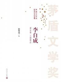 李自成第五册(全十册)