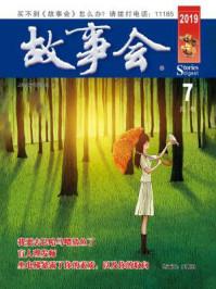 故事会文摘版2019年7月刊