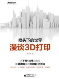 喷头下的世界:漫谈3D打印(双色)