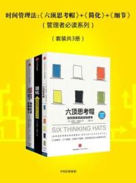 时间管理法:六顶思考帽+简化+细节(全三册·管理者必读系列)