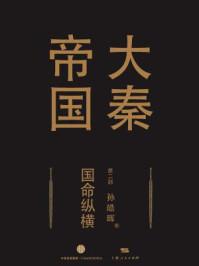 大秦帝国第二部:国命纵横(上卷+中卷+下卷)