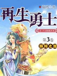 再生勇士3:游吟之旅