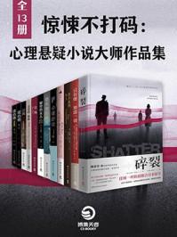 惊悚不打码:心理悬疑小说大师作品集(全13册)