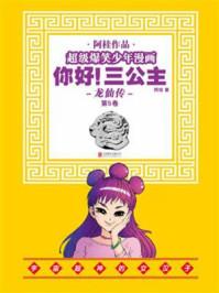 你好!三公主:龙仙传·第5卷