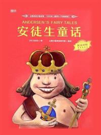 云图英语分级读物·1000词·安徒生童话